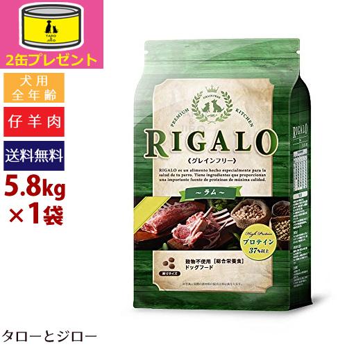 【オーガニック缶詰2缶おまけ】RIGARO リガロ【ハイプロテイン ラム】5.8kg 犬用ドライフード 全年齢対応 穀物不使用【全国送料無料】