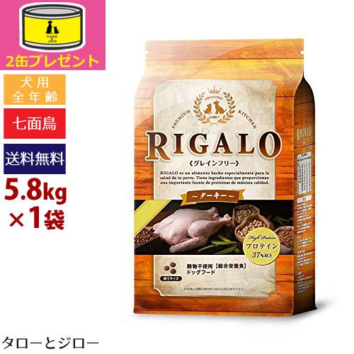 【オーガニック缶詰2缶おまけ】RIGARO リガロ【ハイプロテイン ターキー】5.8kg 全犬種・全年齢用ドライフード【送料無料(北海道・沖縄・離島は有料)】
