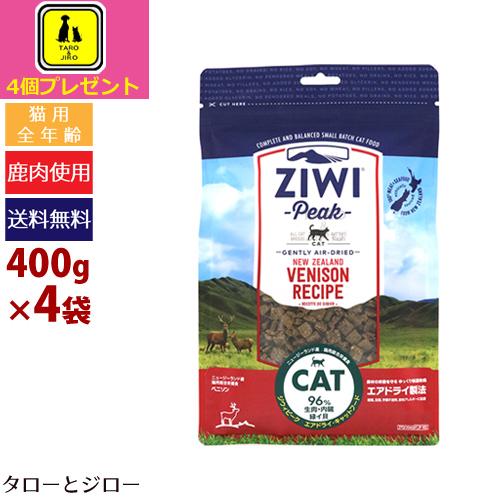 【オーガニックウェットフード4個おまけ】ZIWI ジウィ エアドライ キャットフード【ベニソン】400g×4袋 全年齢用 鹿肉 食物アレルギー配慮 【送料無料(北海道・沖縄・離島は有料)】