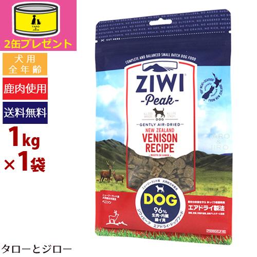 【オーガニック缶詰2缶おまけ】ZIWI ジウィ エアドライ ドッグフード【ベニソン】鹿肉 1kg【全国送料無料】