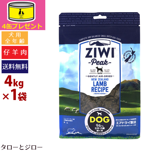 【オーガニック缶詰4缶おまけ】ZIWI ジウィ エアドライ ドッグフード【ラム】4kg 全年齢用 仔羊肉 食物アレルギー配慮【全国送料無料】