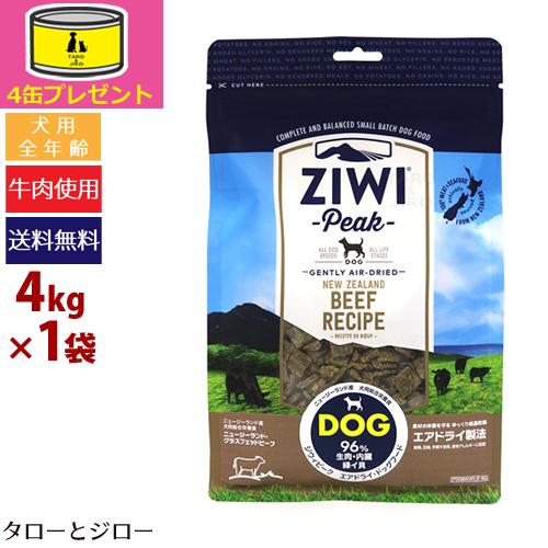 【オーガニック缶詰4缶おまけ】ZIWI ジウィ エアドライ ドッグフード【NZグラスフェッドビーフ】4kg 全年齢用 牛肉 食物アレルギー配慮【全国送料無料】