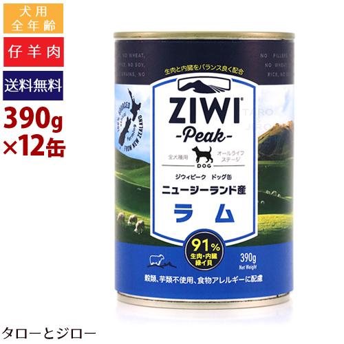 ZIWI ジウィ ドッグ缶 ウェットフード【ラム】390g×12缶 全犬種・全年齢用 仔羊 食物アレルギー配慮 【防災・災害グッズ】【全国送料無料】
