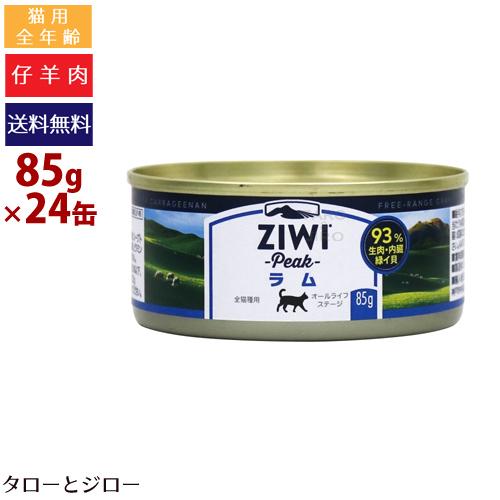 ZIWI ジウィ キャット缶 ウェットフード【ラム】85g×24缶 全猫種・全年齢用 仔羊肉 総合栄養食 食物アレルギー配慮【防災・災害グッズ】【全国送料無料】