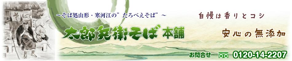 太郎兵衛そば本舗 楽天市場店:良質なそば粉で 最高のそばをお届け 蕎麦の里 出羽の国山形