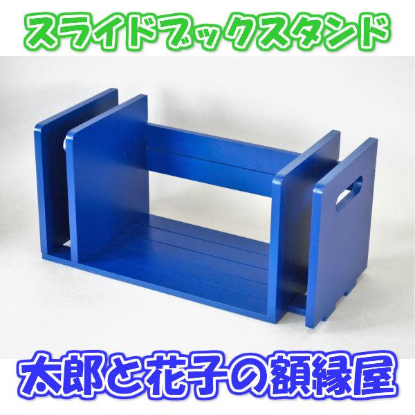 お部屋の本やCDのすっきり収納に最適!設置場所に合わせて幅が無段階にスライドします。組立済みで直ぐに設置できます。 ブックスタンド スライド式 601-4 ネイビーブルー