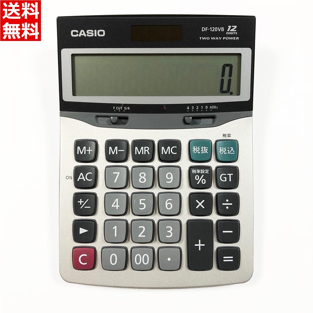 【ポスト投函便発送 最短翌日配送】 カシオ(CASIO) スタンダード電卓 デスクタイプ 12桁 [ビジネスに最適 業務実務 税率設定 消費税率変更 10%対応 特大表示] DF-120VB-N [送料無料]