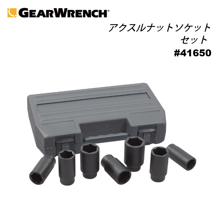 KD / GEARWRENCH ギヤレンチ 7PC アクスルナット ソケットセット