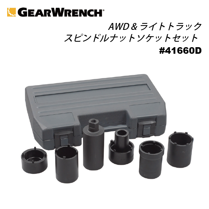 KD / GEARWRENCH ギヤレンチ 4WD SUV ライトトラック アクスルロックナット スピンドルナット ソケットセット