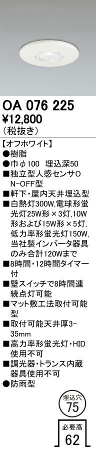 【ポイント最大23倍12/19~26エントリー必須】OA076225 オーデリック 独立型センサ 人感センサON/OFF型[天井面用]