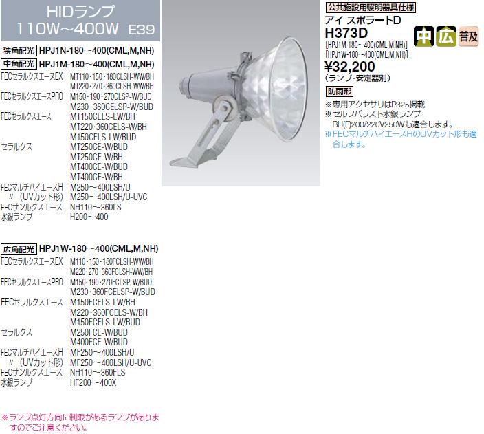 3 直送商品 5限定ポイント最大10倍 +SPU H373D 岩崎電気 HID投光器 公共施設用 安定器別売 マーケティング 中 普及形 660~1000W 広角形 ランプ