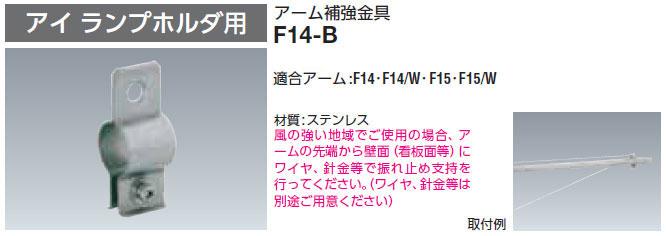 F14-B 訳あり 岩崎電気 アーム補強金具 送料無料新品