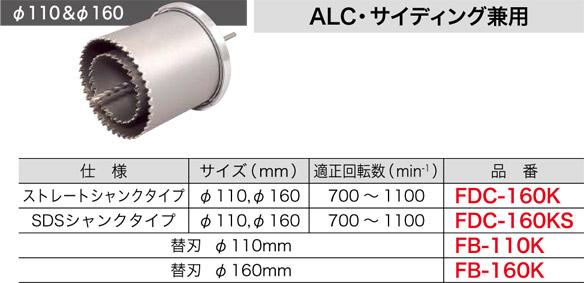 【ポイント最大23倍4/9~16エントリー必須】FDC-160K ジェフコム ファンダクトコア(ALC・サイディング兼用、ストレートシャンクタイプ、φ110&160mm)