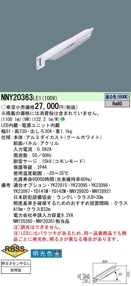 【ポイント最大23倍4/9~16エントリー必須】NNY20363LE1 パナソニック LED防犯灯(10VA、明るさセンサーなし)