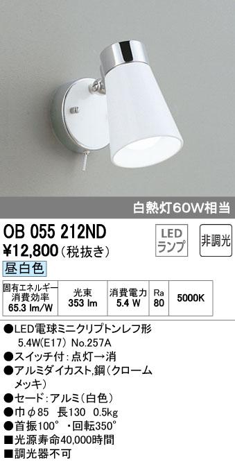【ポイント最大23倍12/19~26エントリー必須】OB055212ND オーデリック LEDキッチンライト[スイッチ付](昼白色)