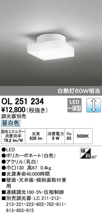 【ポイント最大23倍12/19~26エントリー必須】OL251234 オーデリック 小型LEDシーリングライト[調光型](昼白色)