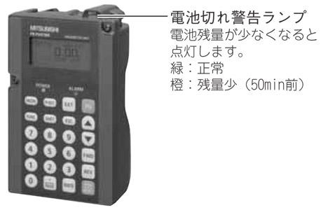 FR-PU07BB 三菱 別置形オプション バッテリパック付パラメータユニット