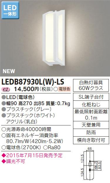 【ポイント最大23倍12/19~26エントリー必須】LEDB87930L(W)-LS 東芝 LED一体形ポーチライト(電球色)