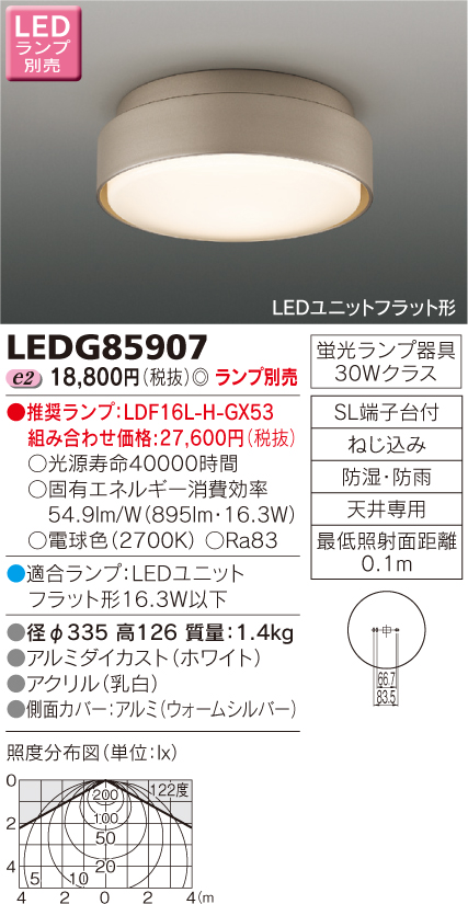 【ポイント最大23倍12/19~26エントリー必須】LEDG85907 東芝 LED軒下シーリングライト