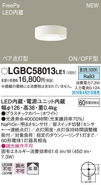 【ポイント最大23倍12/19~26エントリー必須】LGBC58013LE1 パナソニック FreePa LEDダウンシーリング[ペア点灯型](7.2W、昼白色)