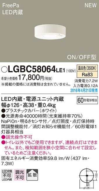 【ポイント最大23倍12/19~26エントリー必須】LGBC58064LE1 パナソニック FreePa LEDダウンシーリング トイレ用[ON/OFF型](7.2W、温白色)
