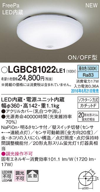 【ポイント最大9倍3/18~21エントリー必須】LGBC81022LE1 パナソニック FreePa LED小型シーリングライト[ON/OFF型](17W、拡散タイプ、昼白色)