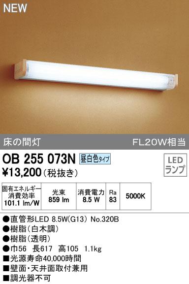 【ポイント最大23倍12/19~26エントリー必須】OB255073N オーデリック LED床の間灯(8.5W、昼白色)