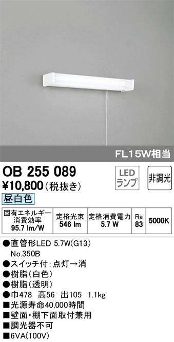 【ポイント最大23倍12/19~26エントリー必須】OB255089 オーデリック LEDキッチンライト(5.7W、昼白色)