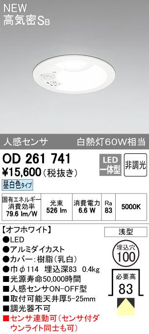 【ポイント最大23倍12/19~26エントリー必須】OD261741 オーデリック 人感センサー付LEDダウンライト(6.6W、昼白色)