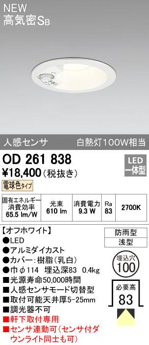 【2/10限定ポイント最大10倍(+SPU)】OD261838 オーデリック センサー連動可能型 軒下用LEDダウンライト(9.3W、φ100、電球色)
