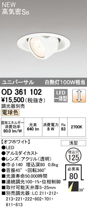 【ポイント最大23倍12/19~26エントリー必須】OD361102 オーデリック LEDユニバーサルダウンライト[調光型](8W、φ125、電球色)