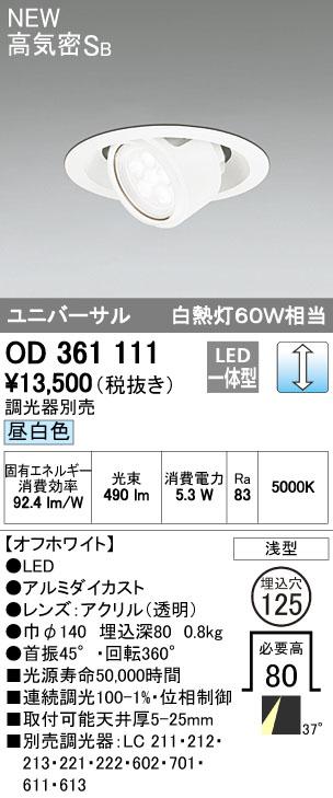 【ポイント最大23倍12/19~26エントリー必須】OD361111 オーデリック LEDユニバーサルダウンライト[調光型](5.3W、φ125、昼白色)
