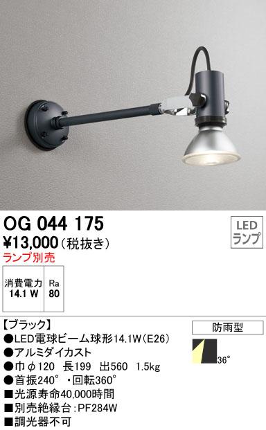 【ポイント最大23倍12/19~26エントリー必須】OG044175 オーデリック LEDスポットライト