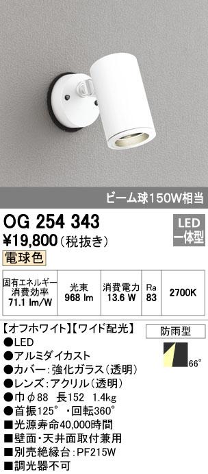【ポイント最大23倍5/20エントリー必須】OG254343 オーデリック 屋外用LEDスポットライト[ワイド配光](13.6W、電球色)