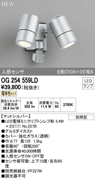 OG254559LD オーデリック 人感センサー付 屋外用LEDスポットライト(11.4W、電球色)
