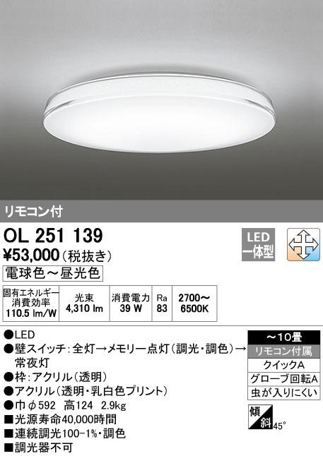 OL251139 オーデリック LEDシーリングライト[調光・調色型](~10畳)