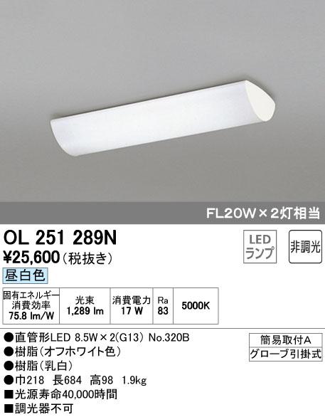 ※アウトレット品 日本全国 送料無料 OL251289N オーデリック LEDキッチンライト 17W 昼白色
