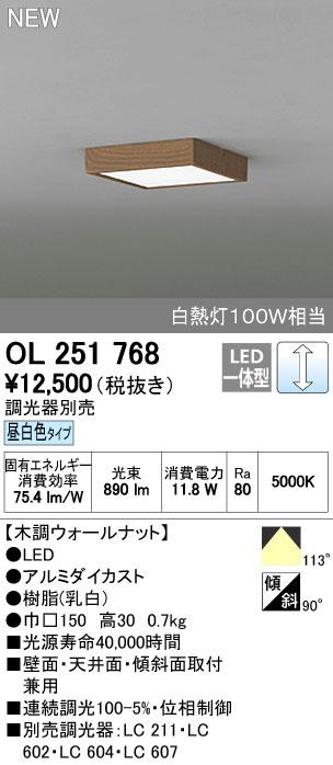 【ポイント最大23倍12/19~26エントリー必須】OL251768 オーデリック 和風小型シーリングライト[調色型](LED、11.8W、昼白色)