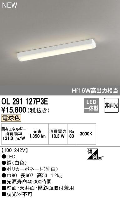 【ポイント最大23倍12/19~26エントリー必須】OL291127P3E オーデリック LEDキッチンライト(10.3W、電球色)