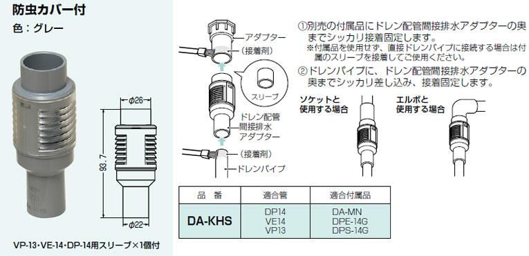 9 10限定ポイント最大10倍 +SPU 激安通販販売 未来工業 DA-KHS ドレン配管間接排水アダプター 爆売り