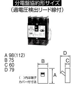 【ポイント最大23倍12/19~26エントリー必須】U5301KC5030V テンパール工業 単3中性線欠相保護付漏電遮断器(3P・2E・50AF・50A)