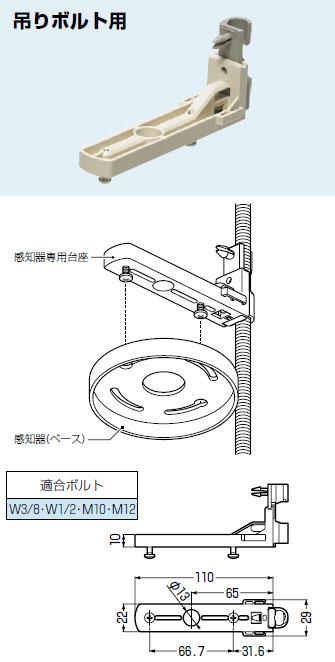 K-BT NEW ARRIVAL 未来工業 感知器専用台座 吊りボルト用 日時指定
