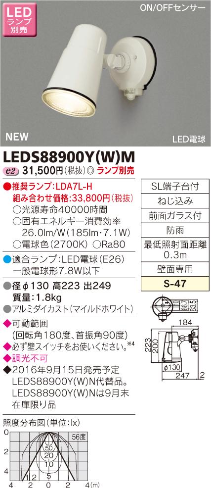 【ポイント最大24倍6/4~11エントリー必須】LEDS88900Y(W)M 東芝 ON/OFFセンサー付スポットライト(ランプ別売)