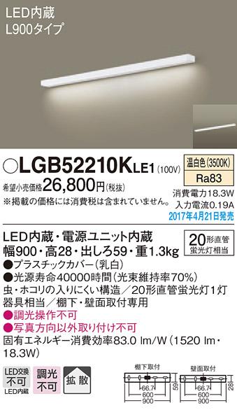【ポイント最大24倍6/4~11エントリー必須】LGB52210KLE1 パナソニック LEDキッチンベースライト[棚下・壁面取付型](18.3W、スイッチなし、L900タイプ、温白色)