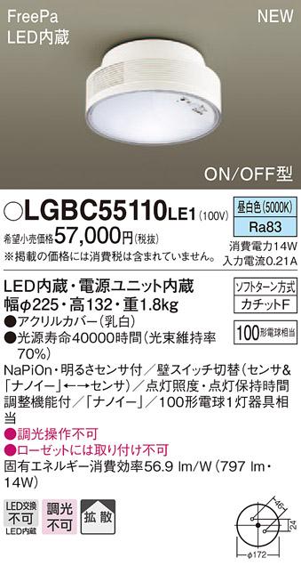 【ポイント最大23倍5/20エントリー必須】LGBC55110LE1 パナソニック FreePa LEDシーリングライト 多目的用[ナノイー](ON/OFF型、14W、昼白色)