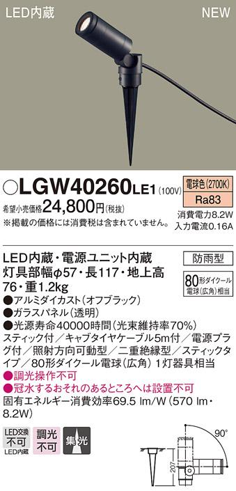 【ポイント最大24倍6/4~11エントリー必須】LGW40260LE1 パナソニック LEDスポットライト[スティックタイプ](8.2W、集光タイプ、電球色)