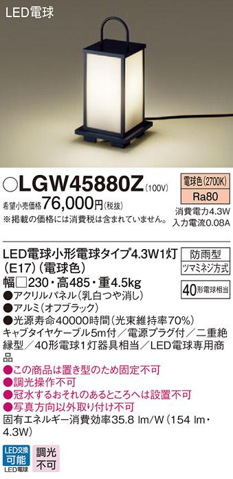【高額売筋】 LED電球ガーデンライト(4.3W、電球色):タロトデンキ 【ポイント最大14倍3/21~28エントリー必須】LGW45880Z パナソニック-エクステリア・ガーデンファニチャー