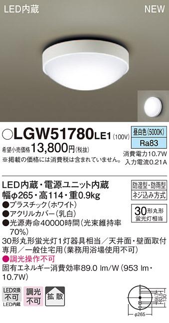 【ポイント最大23倍12/19~26エントリー必須】LGW51780LE1 パナソニック 軒下用LEDシーリングライト[防湿・防雨型](10.7W、拡散タイプ、昼白色)