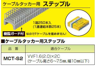MCT-S2 新着 未来工業 ケーブルタッカー用ステップル 2.0 VVF1.6 賜物 ×2C用