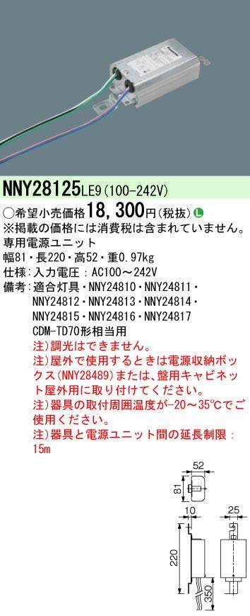 【ポイント最大23倍12/19~26エントリー必須】NNY28125LE9 パナソニック LEDスポットライト サイン用電源ユニット(CDM-TD70形相当用)
